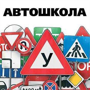 Автошколы Шуйского