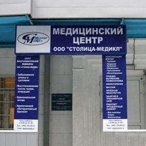 Медицинские центры Шуйского