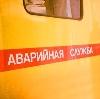 Аварийные службы в Шуйском