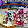 Детские магазины в Шуйском