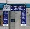 Медицинские центры в Шуйском