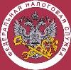Налоговые инспекции, службы в Шуйском