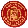 Военкоматы, комиссариаты в Шуйском