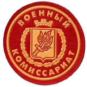 Военкоматы, комиссариаты Шуйского