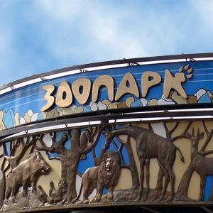 Зоопарки Шуйского